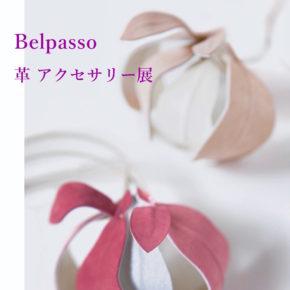 Belpasso 革 アクセサリー展